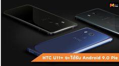 HTC U11+ ยังได้ไปต่อ พร้อมอัพเดท Android 9 Pie แล้ว