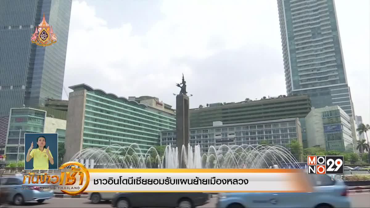 ชาวอินโดนีเซียยอมรับแผนย้ายเมืองหลวง