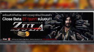 Zula Online CBT เตรียมตัวให้พร้อมเพราะคุณถูกล้อมไว้แล้ว 27 กุมภาแน่นอน!!