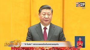 ผู้นำจากหลายประเทศทั่วโลก กล่าวอวยพรถึงชาวจีน เนื่องในเทศกาลตรุษจีน