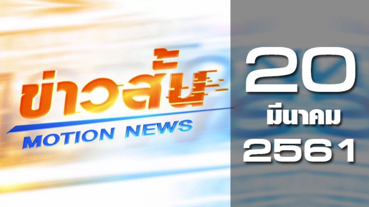 ข่าวสั้น Motion News Break 1 20-03-61