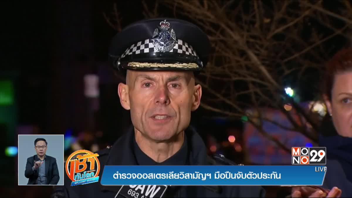 ตำรวจออสเตรเลียวิสามัญฯ มือปืนจับตัวประกัน