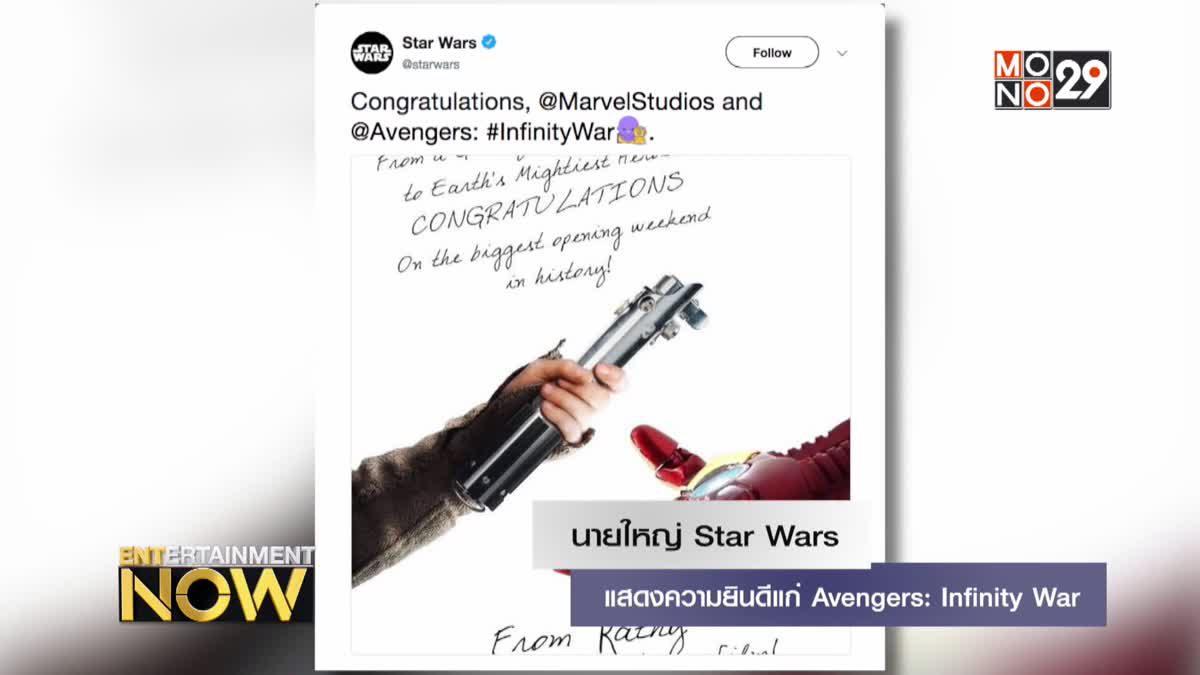 นายใหญ่ Star Wars แสดงความยินดีแก่ Avengers: Infinity War