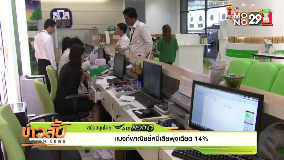 9 แบงก์พาณิชย์หนี้เสียพุ่งเฉียด 14%