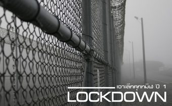 Lockdown เจาะลึกคุกทมิฬ ปี 1