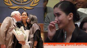 ดีใจน้ำตาคลอ!! ปู ไปรยา รับตำแหน่ง ทูตสันถวไมตรี 'UNHCR' คนแรก ของ อาเซียน