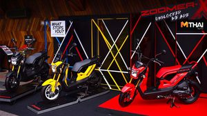 A.P.Honda เปิดตัว New Honda Zoomer-X จับคู่แร็ปเปอร์สุดฮอต ยัวบอยทีเจ