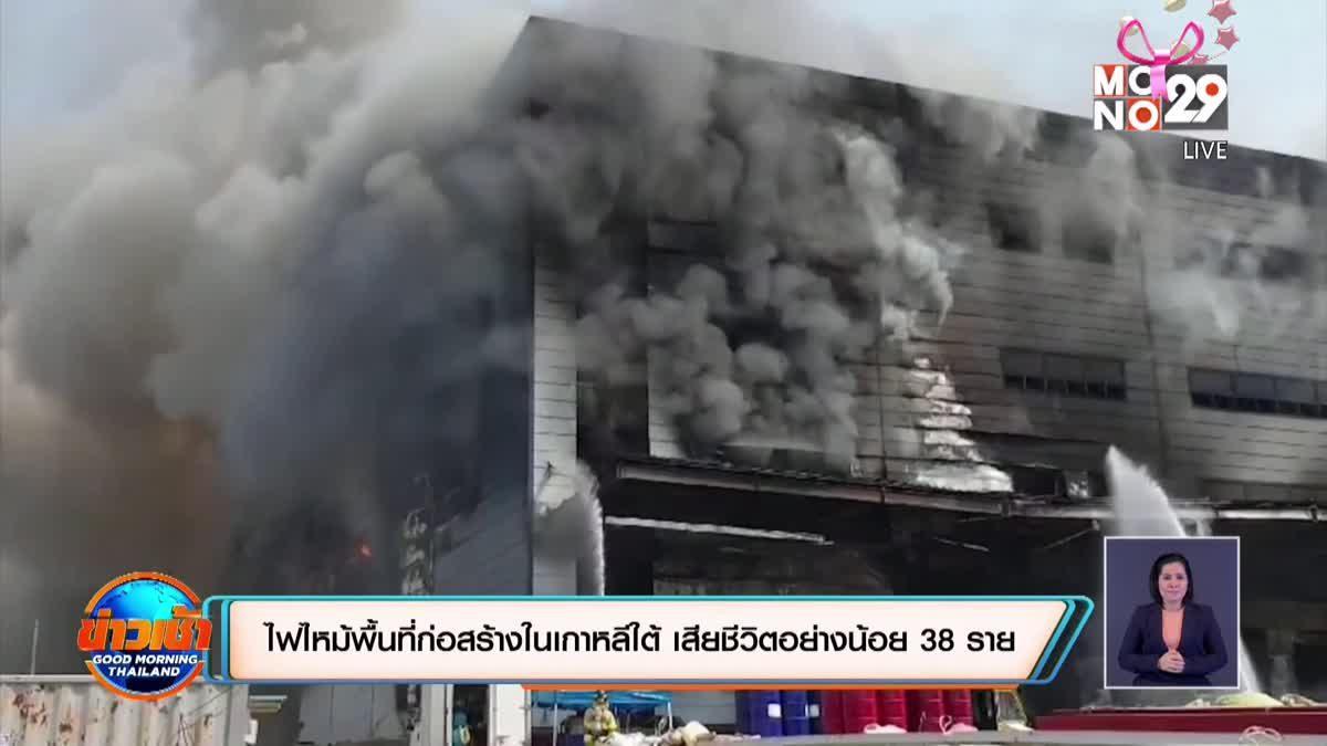 ไฟไหม้พื้นที่ก่อสร้างในเกาหลีใต้ เสียชีวิตอย่างน้อย 38 ราย