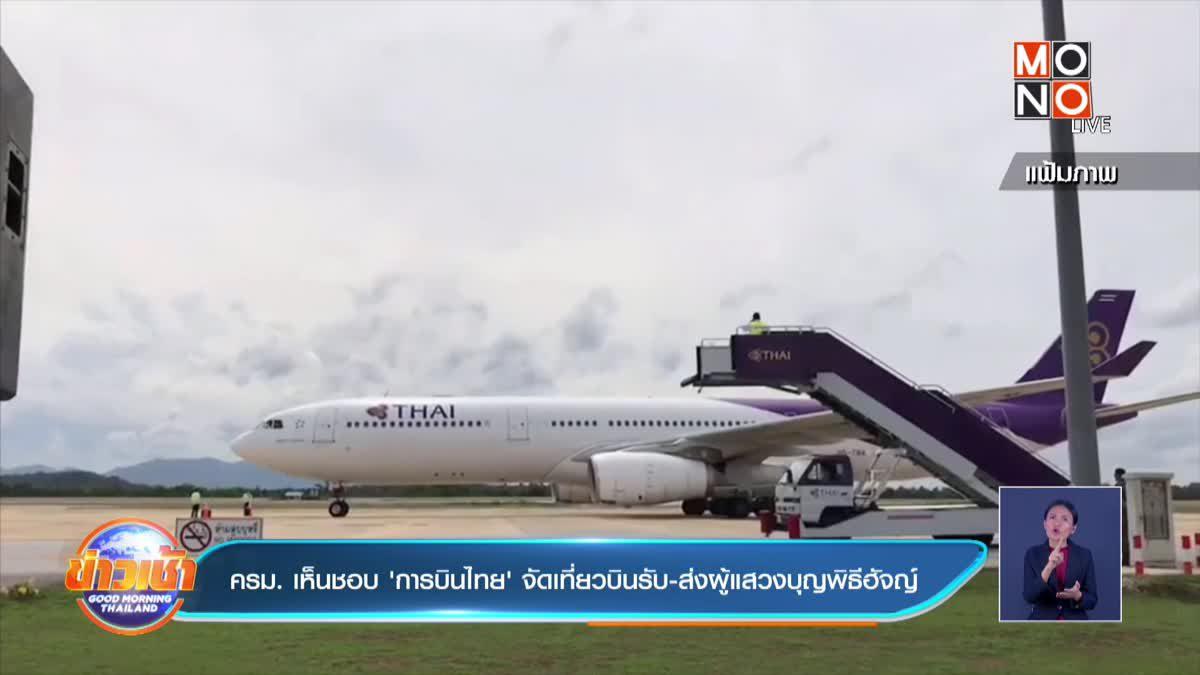 ครม. เห็นชอบ 'การบินไทย' จัดเที่ยวบินรับ-ส่งผู้แสวงบุญพิธีฮัจญ์