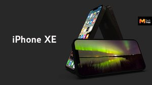 เผยข้อมูล iPhone ขนาด 4.8 นิ้ว อาจมาในชื่อ iPhone XE ทายาท iPhone SE