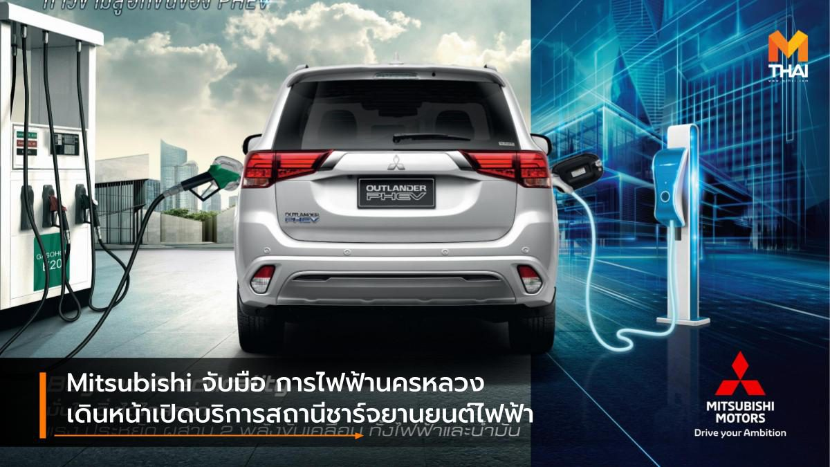 Mitsubishi จับมือ การไฟฟ้านครหลวง เดินหน้าเปิดบริการสถานีชาร์จยานยนต์ไฟฟ้า