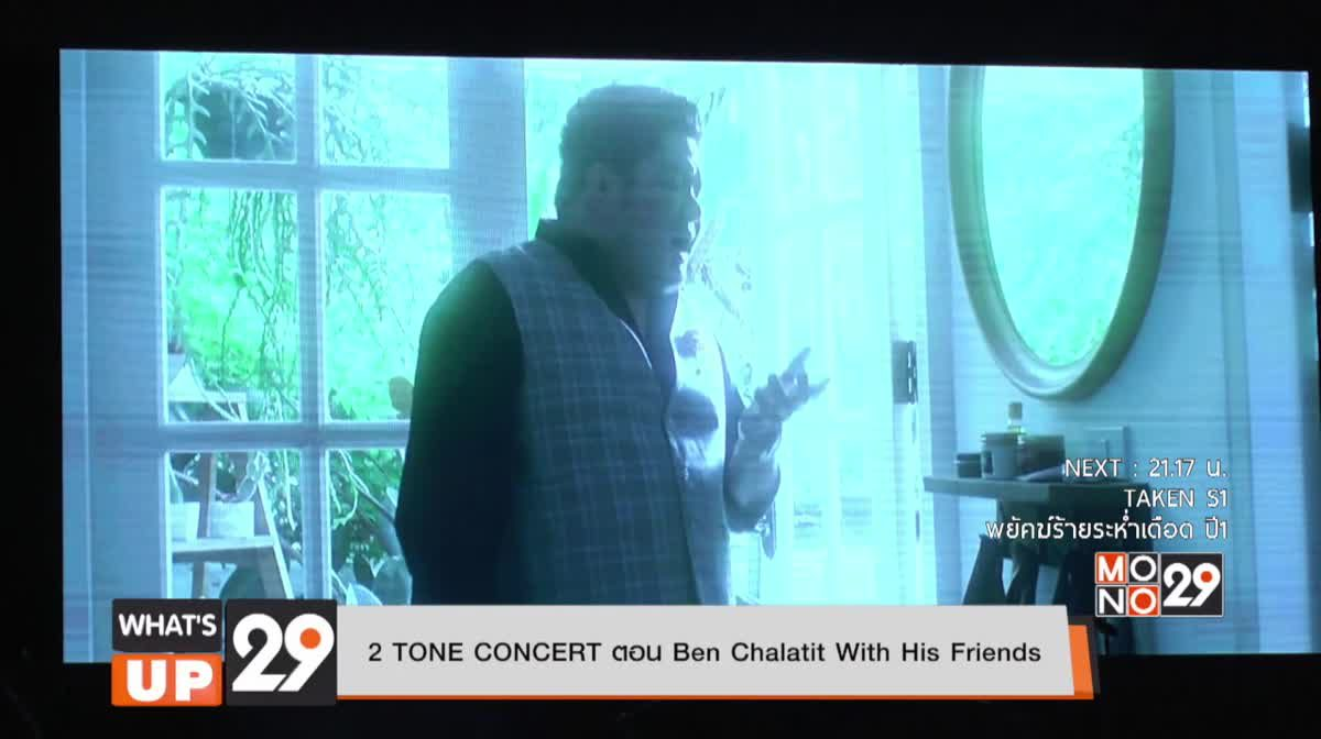 2 TONE CONCERT ตอน Ben Chalatit With His Friends
