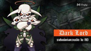 Dark Lord – ราชันย์แห่งความมืด ที่แท้จริงใน RO