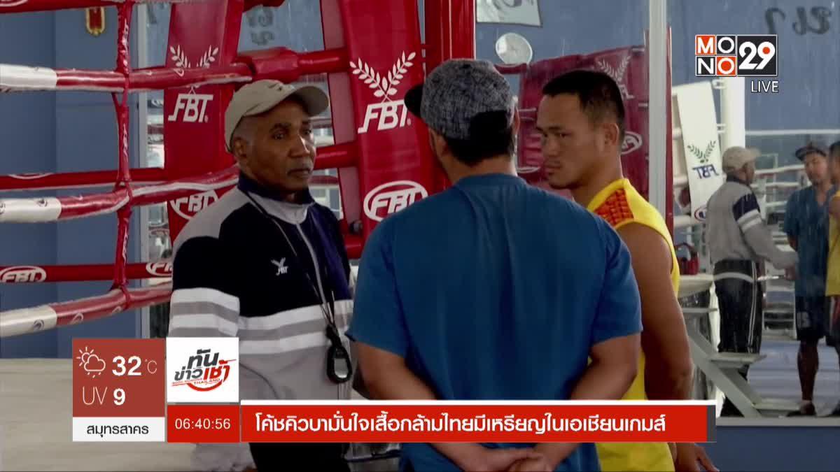 โค้ชคิวบามั่นใจเสื้อกล้ามไทยมีเหรียญในเอเชียนเกมส์