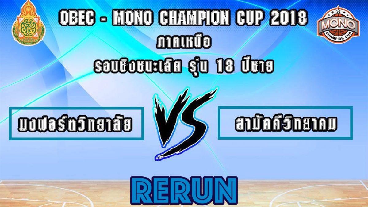 OBEC MONO CHAMPION CUP 2018 รอบชิงชนะเลิศรุ่น 18 ปีชาย โซนภาคเหนือ