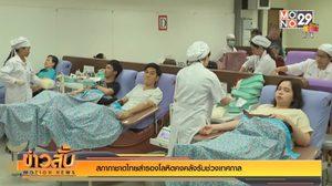สภากาชาดไทย สำรองโลหิตคงคลังรับช่วงเทศกาล