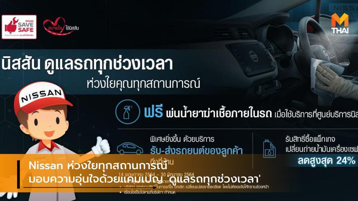 Nissan ห่วงใยทุกสถานการณ์ มอบความอุ่นใจด้วยแคมเปญ 'ดูแลรถทุกช่วงเวลา'