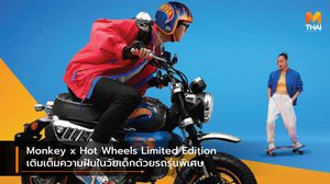 Monkey x Hot Wheels Limited Edition เติมเต็มความฝันในวัยเด็กด้วยรถรุ่นพิเศษ