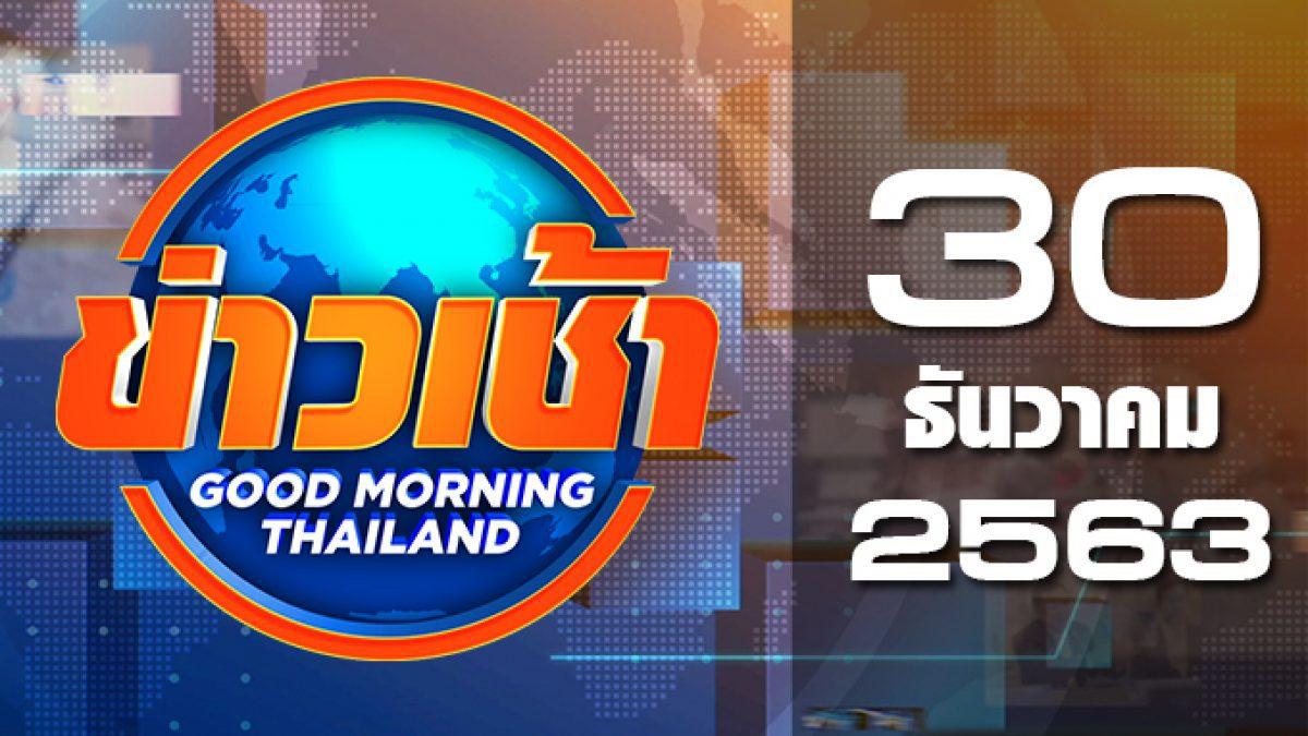 ข่าวเช้า Good Morning Thailand 30-12-63