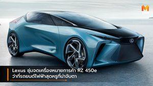 Lexus ซุ่มจดเครื่องหมายการค้า RZ 450e ว่าที่รถยนต์ไฟฟ้าสุดหรูที่น่าจับตา