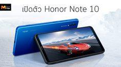 เปิดตัว Honr Note 10 มาพร้อมระบบระบายความร้อนด้วยของเหลวและ CPU Turbo