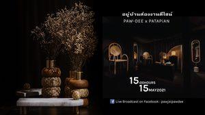 อยู่บ้านชมงานดีไซน์ออนไลน์ PAW-DEE x PATAPiAN