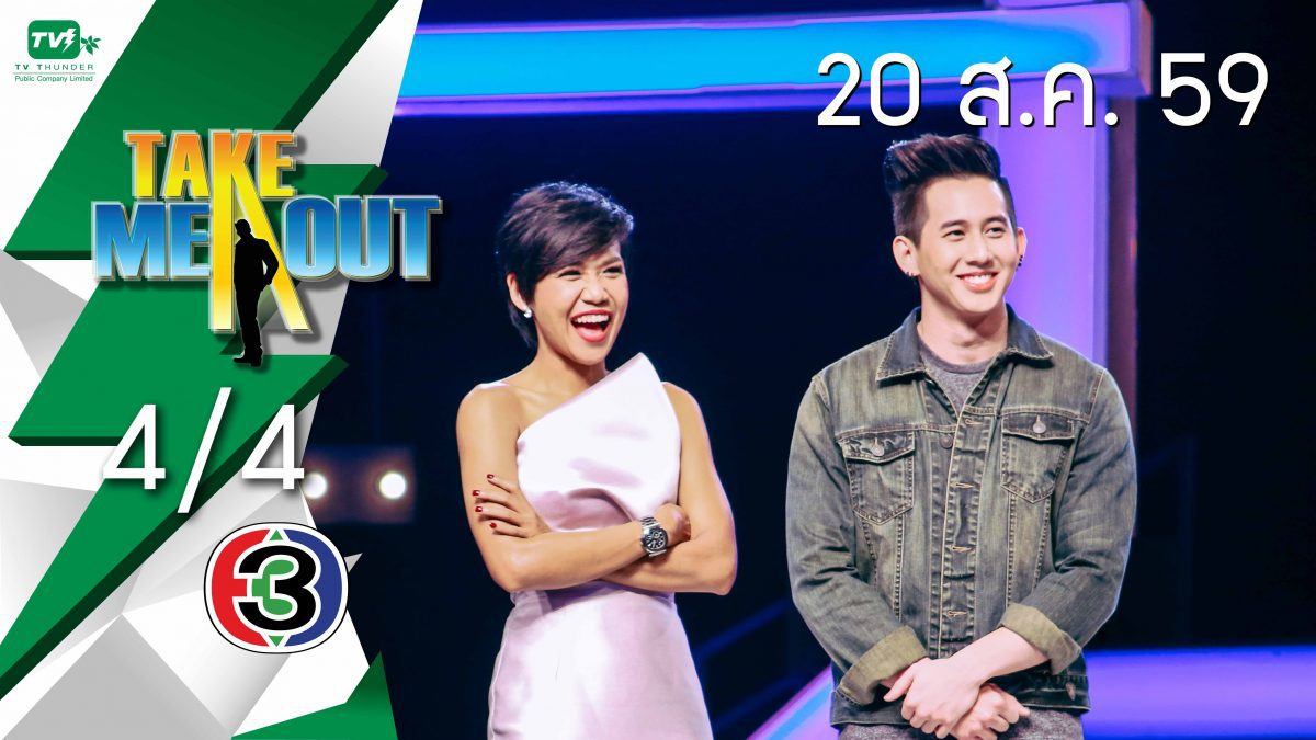 Take Me Out Thailand S10 ep.20 กล้า 4/4 (20 ส.ค. 59)