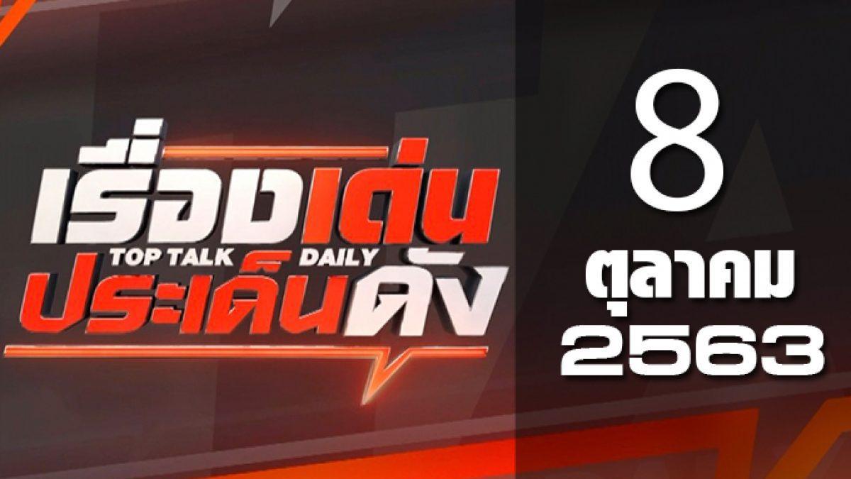 เรื่องเด่นประเด็นดัง Top Talk Daily 08-10-63