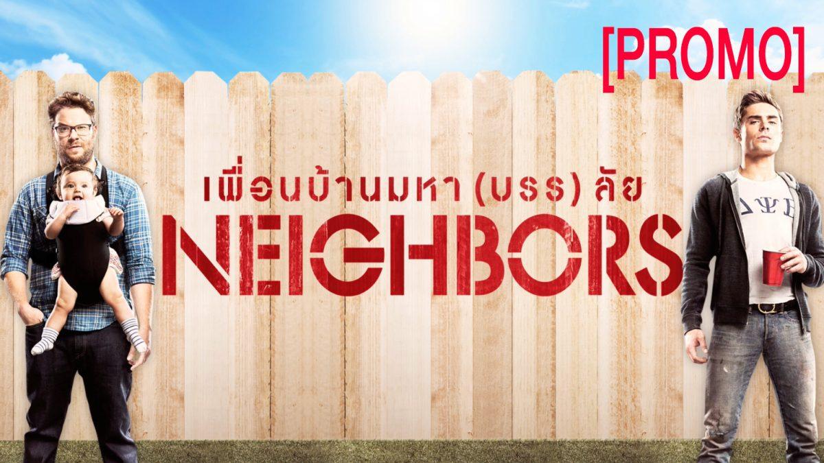 Neighbors เพื่อนบ้านมหาบรรลัย [PROMO]