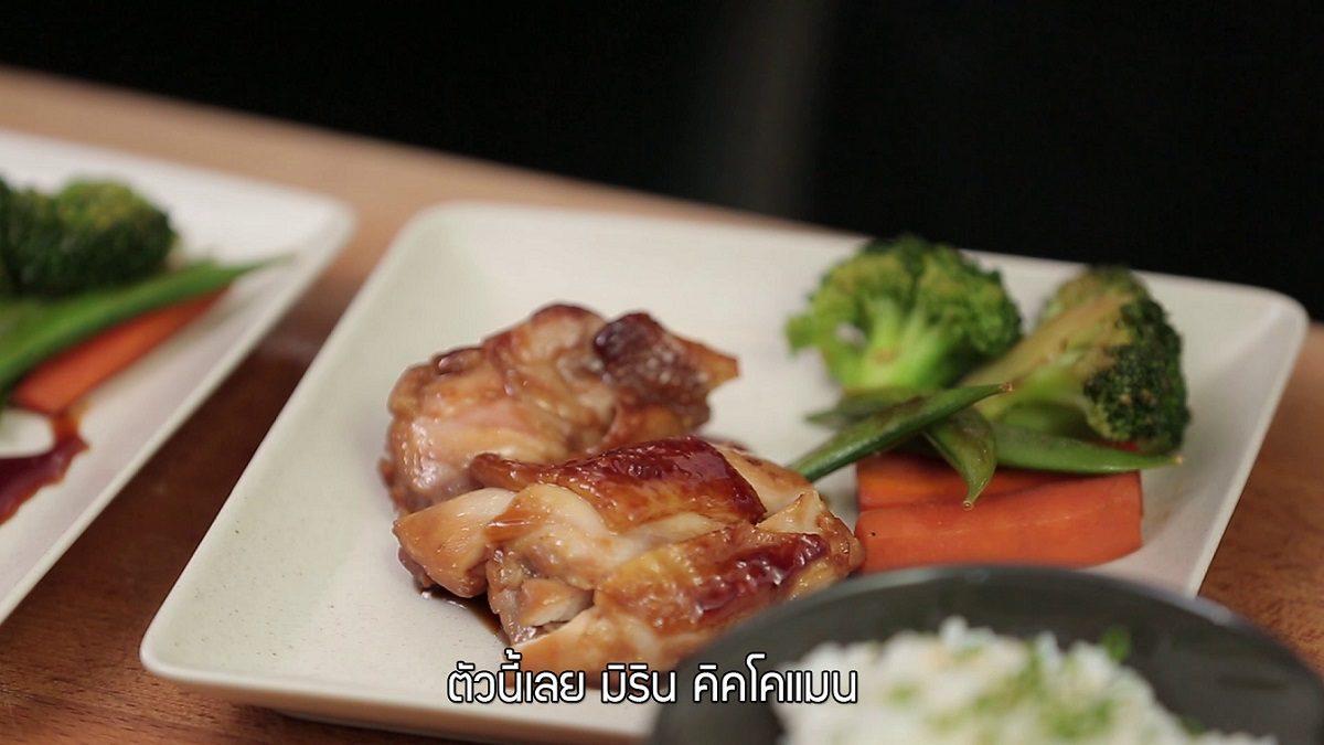 ไก่และแซลมอนเทอริยากิ| EP.4 Sino Cooking Club