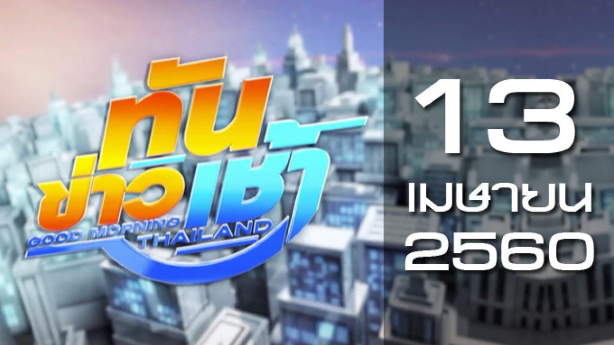 ทันข่าวเช้า Good Morning Thailand 13-04-60
