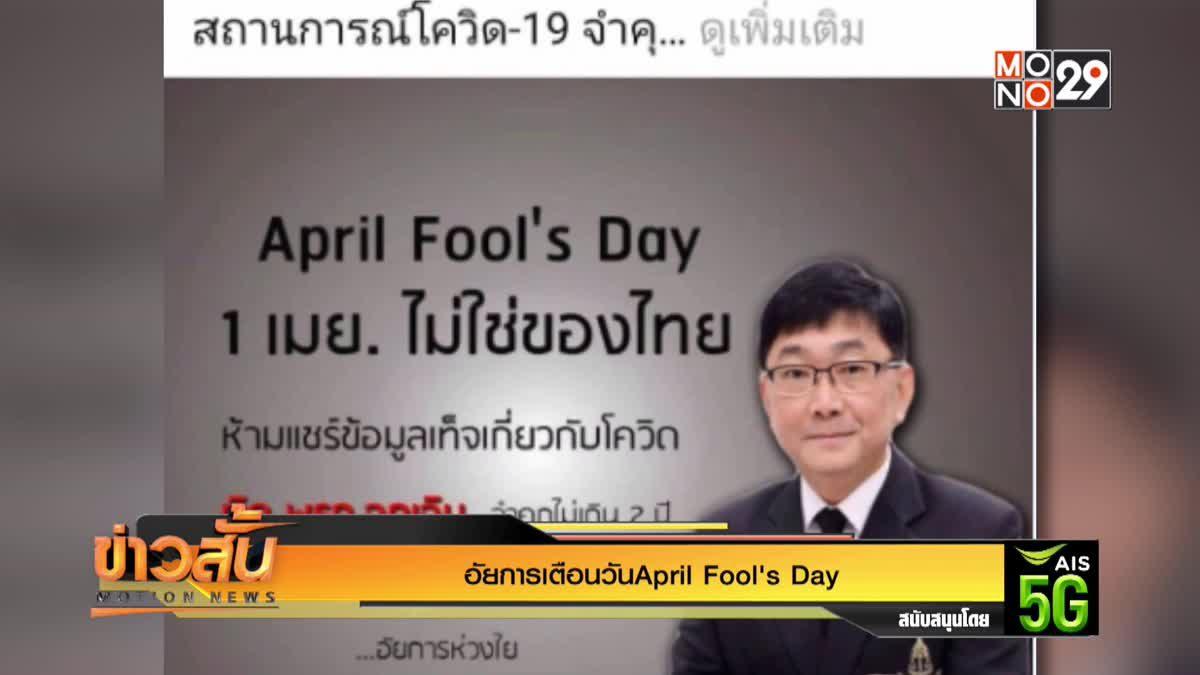 อัยการเตือนวัน April Fool's Day