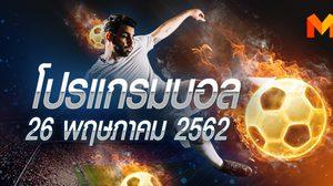 โปรแกรมบอล วันอาทิตย์ที่ 26 พฤษภาคม 2562