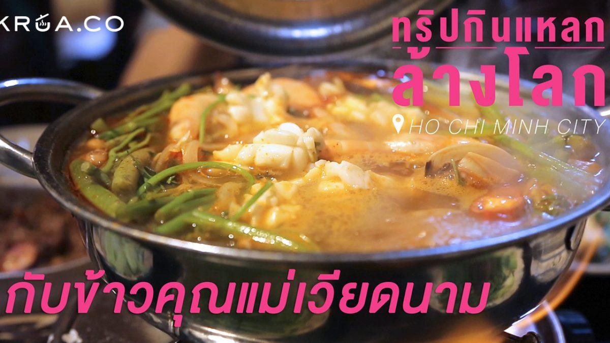 ทริปกินแหลกล้างโลก Ho Chi Minh City EP. 12 - กับข้าวคุณแม่เวียดนาม