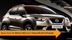 Nissan Kicks XE เปิดตัวอย่างเป็นทางการ พร้อมออพชั่นเสริมใหม่ในอินเดีย
