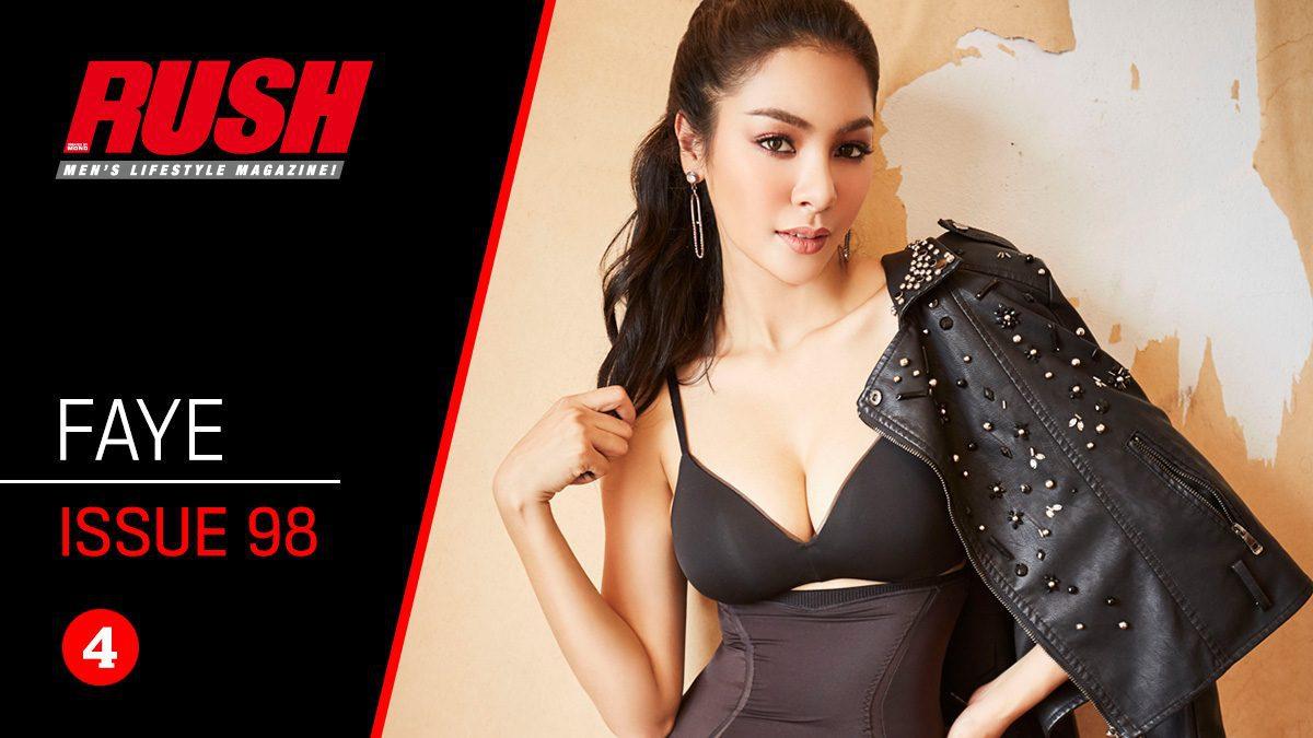เต็มอิ่มกับความเซ็กซี่แบบฉบับนางงามของ ฝ้าย มิสแกรนด์ไทยแลนด์ 2016 Issue 98