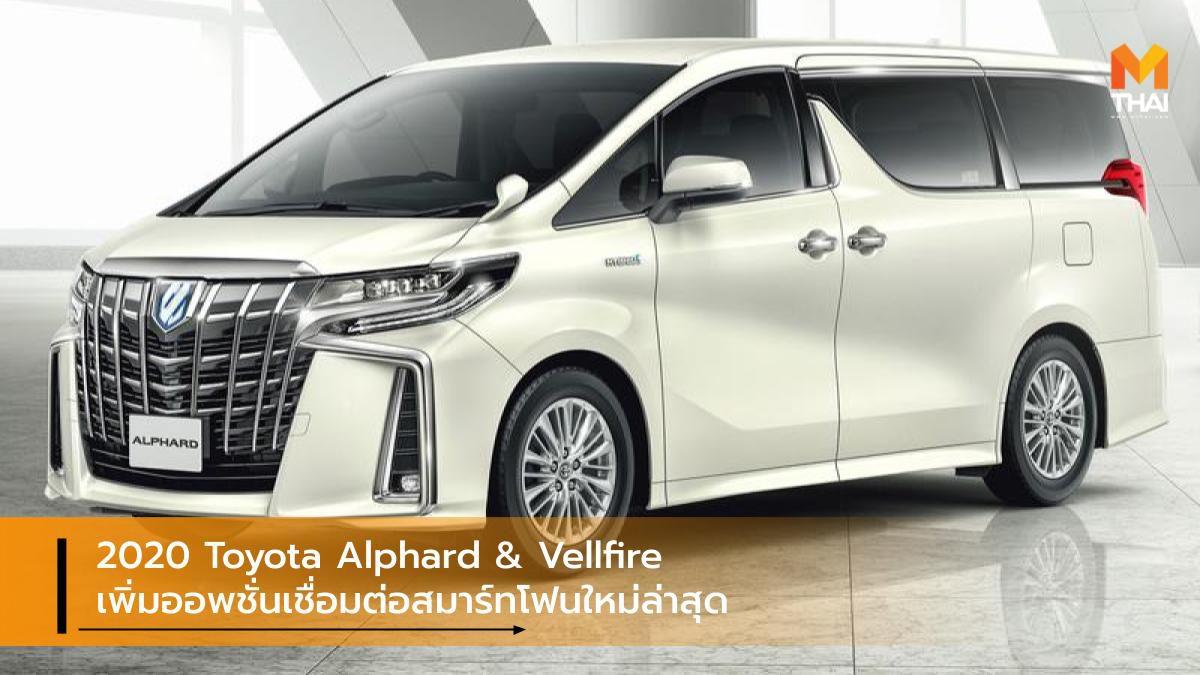 2020 Toyota Alphard & Vellfire เพิ่มออพชั่นเชื่อมต่อสมาร์ทโฟนใหม่ล่าสุด