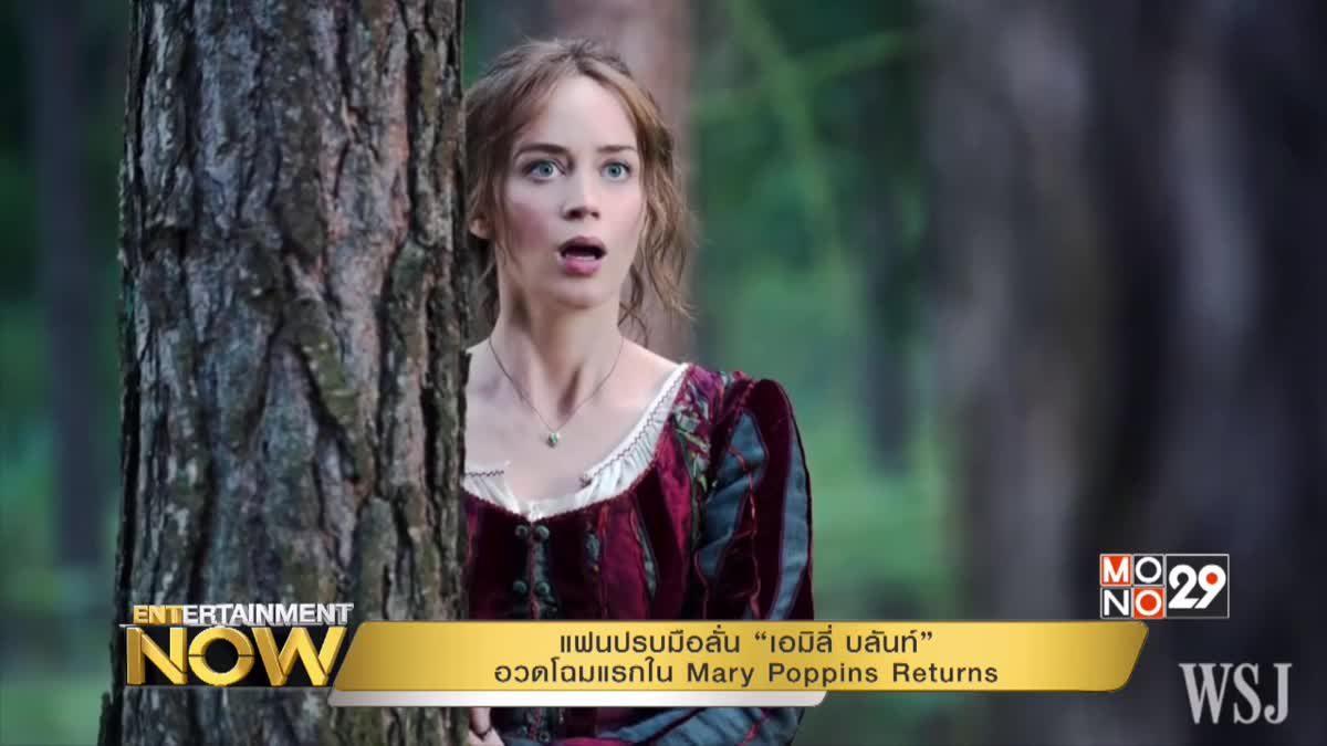 """แฟนปรบมือลั่น """"เอมิลี่ บลันท์"""" อวดโฉมแรกใน Mary Poppins Returns"""