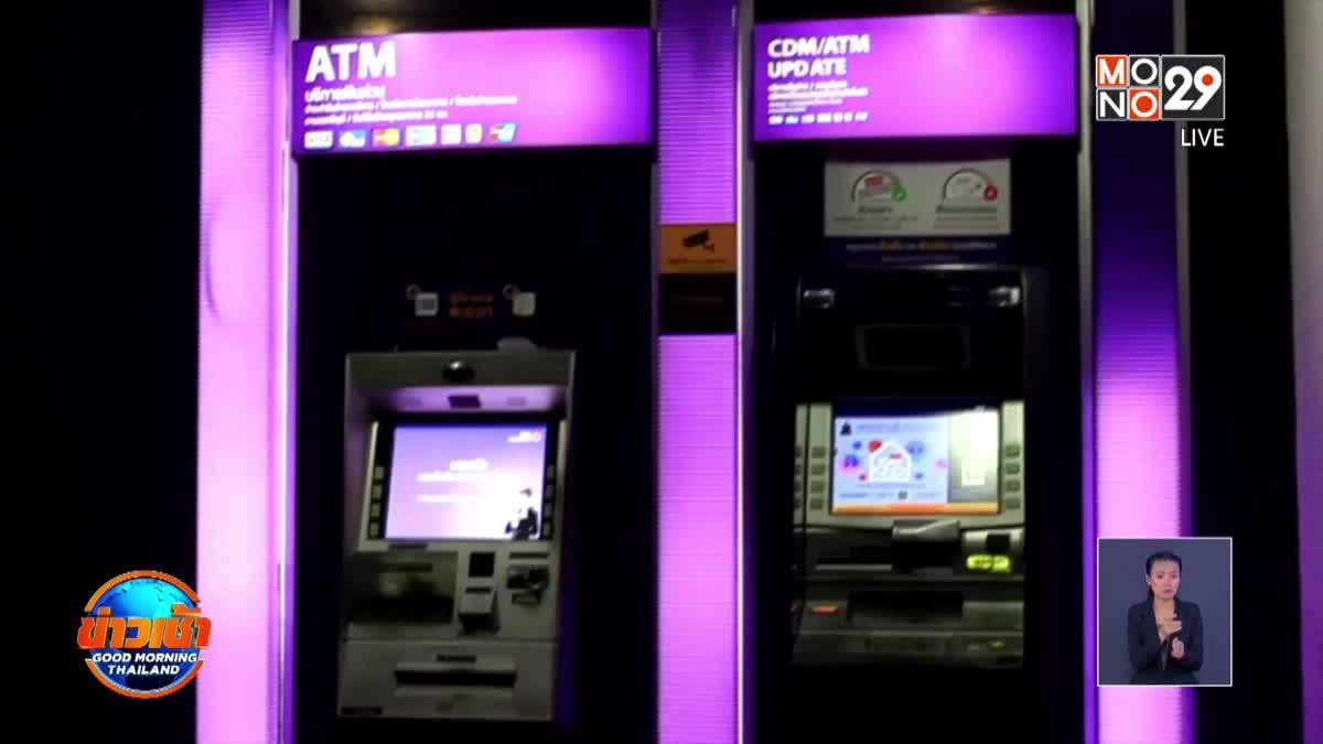 เร่งติดตามเงินที่พบตู้ ATM เออเร่อใกล้ครบแล้ว