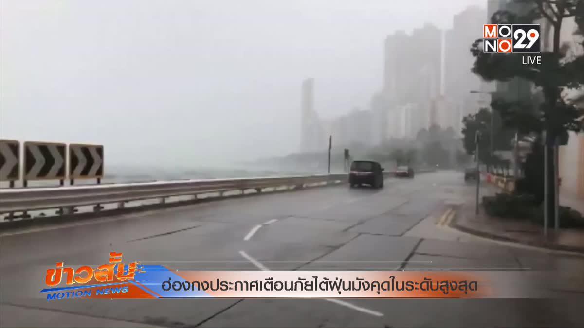 ฮ่องกงประกาศเตือนภัยไต้ฝุ่นมังคุดในระดับสูงสุด