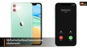 วิธีเปิดแจ้งเตือนแสงแฟลชเวลามีสายโทรเข้าบน iPhone ที่รันบน iOS 13