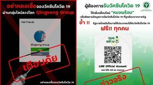 เตือนภัย!! โฆษณาจองวัคซีนโควิด ผ่านกลุ่มไลน์ Qinsong Group