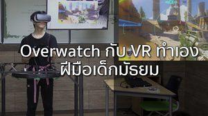 Overwatch กับการเล่นแบบ VR เต็มรูปแบบที่สร้างโดยเด็กมัธยม !