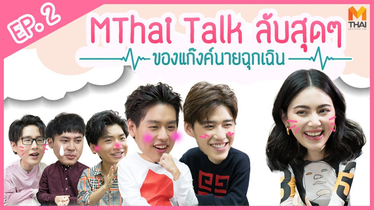 MThai Talk ลับสุดสุด ของแก๊งค์นายฉุกเฉิน