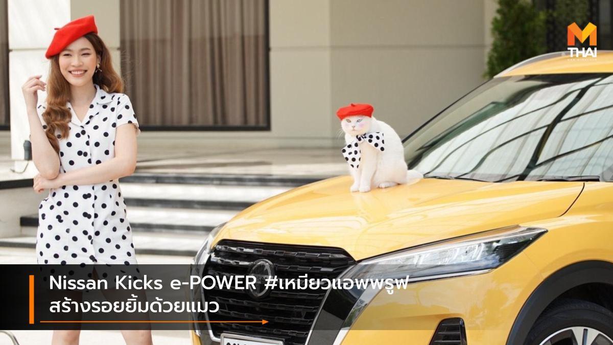 Nissan Kicks e-POWER #เหมียวแอพพรูฟ สร้างรอยยิ้มด้วยแมว