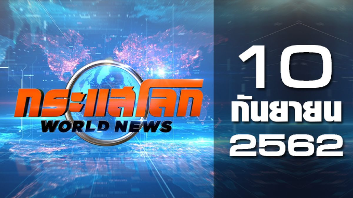 กระแสโลก World News 10-09-62