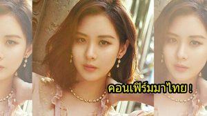 ซอฮยอน คอนเฟิร์มจัดแฟนมีต.ในไทย! ทำ #SEOHYUNmemoriesBKK ฮอตจัด!!