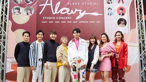 ภาพบรรยากาศ เปิดตัวค่ายเพลงน้องใหม่ Alavy Studios ! จัดเต็มศิลปิน Alavy Studio Concert