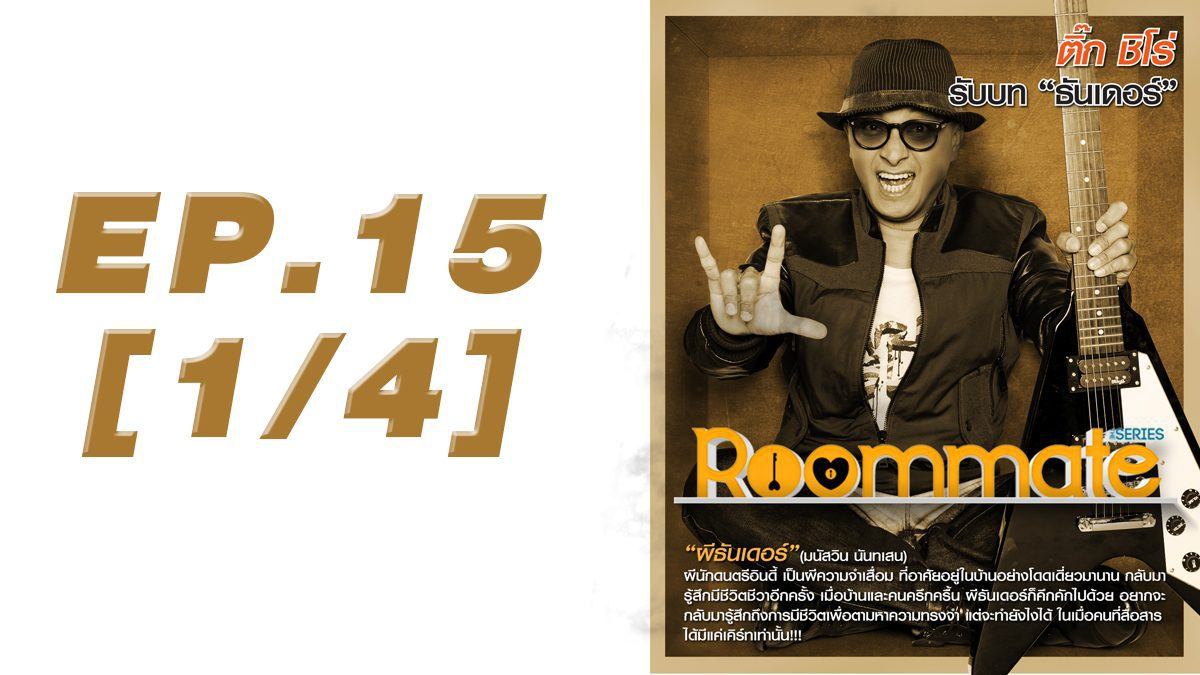Roommate The Series EP15 [1/4]