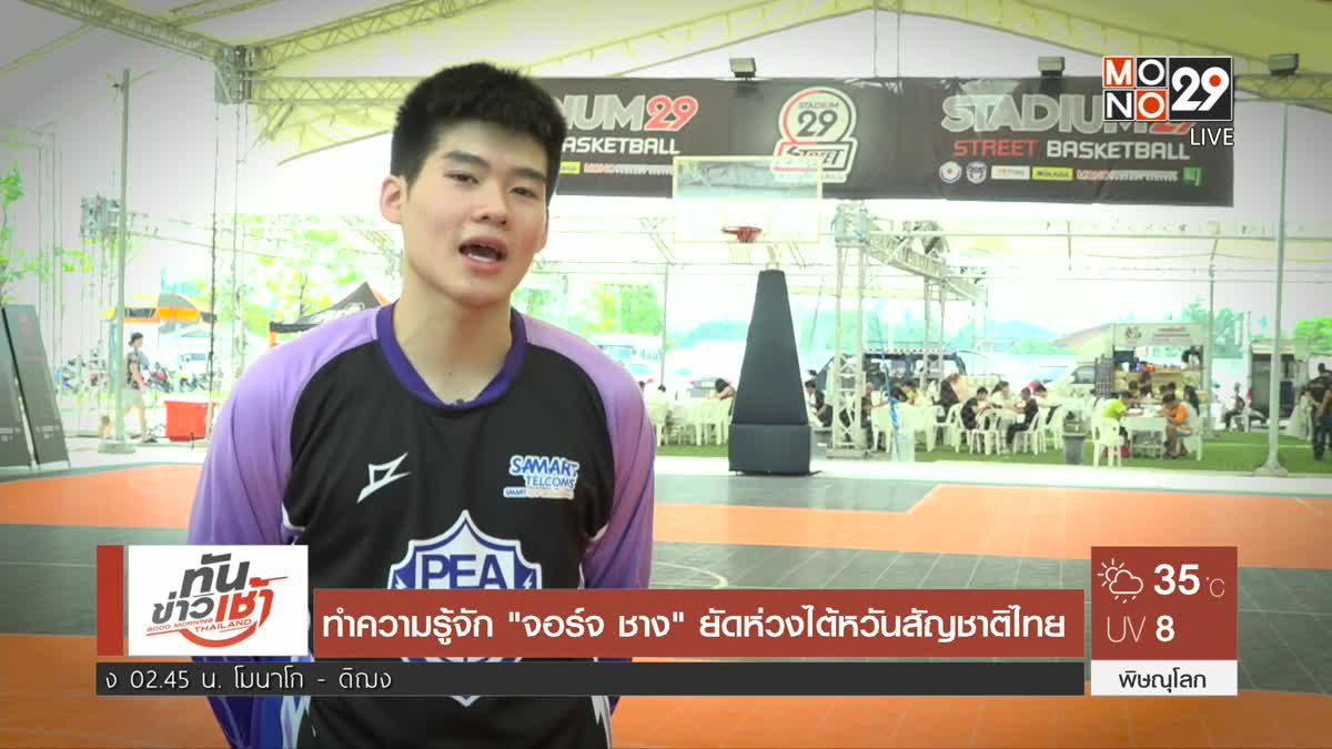"""ทำความรู้จัก """"จอร์จ ชาง"""" ยัดห่วงไต้หวันสัญชาติไทย"""